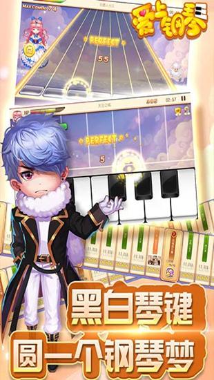 爱上钢琴手游