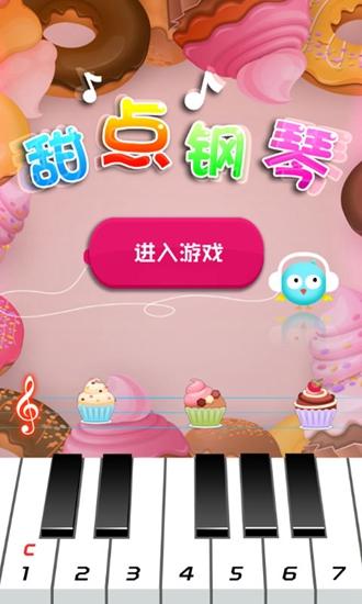 甜点钢琴安卓版