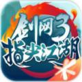 剑网3指尖江湖 1.5.0