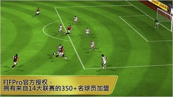 世界足球2012破解版