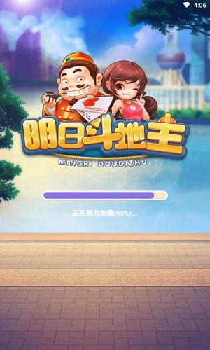 明日斗地主下载正版