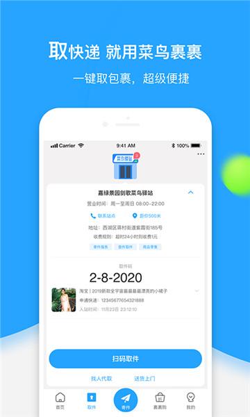 菜鸟裹裹安卓版app下载