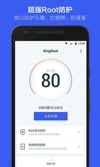 kingroot手机版官方下载