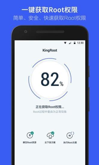 kingroot手机版app下载