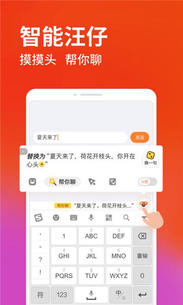 搜狗拼音输入法手机版