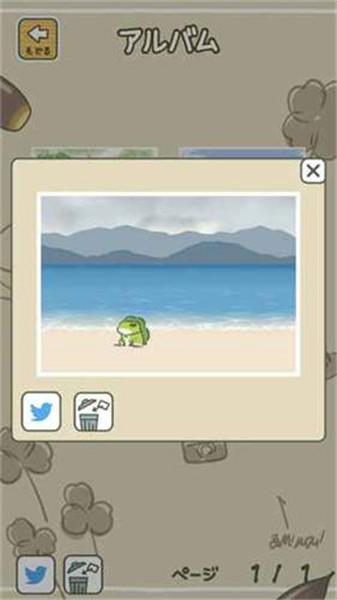 旅行的青蛙破解版