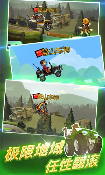 登山赛车2破解版