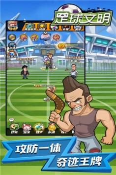 足球文明游戏下载