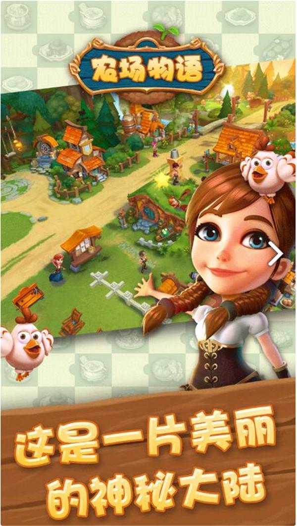 农场物语游戏下载
