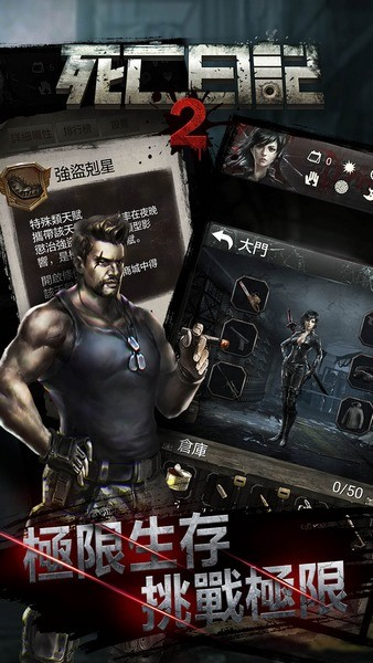 死亡日记2游戏下载