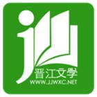 晋江小说阅读手机版 5.3.5