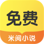 米阅小说免费版 3.8.0