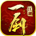 一剑江湖破解版 v1.2.0.0