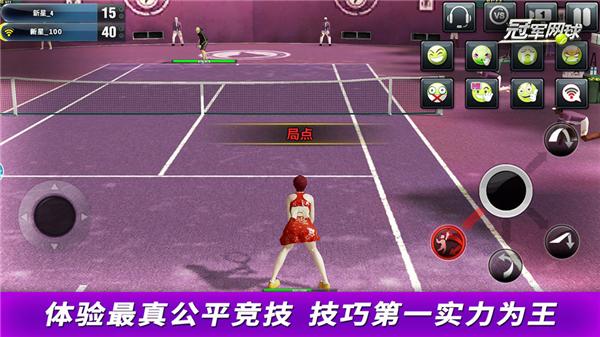 网球冠军破解版