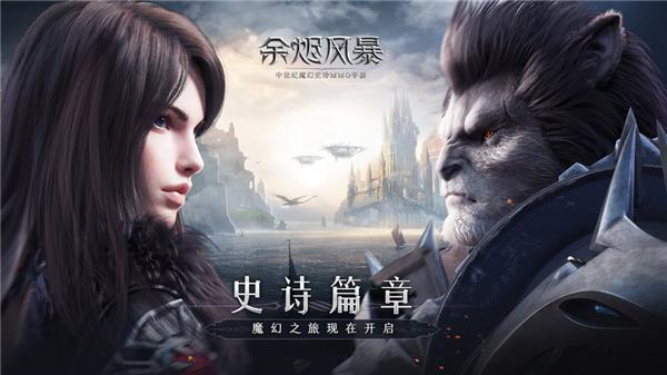 余烬风暴手游官网免费下载
