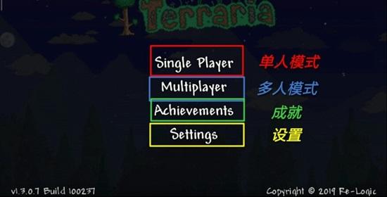 泰拉瑞亚1.3国际版汉化下载