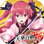 天华百剑斩  v1.0