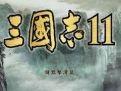 三国志11  v1.3