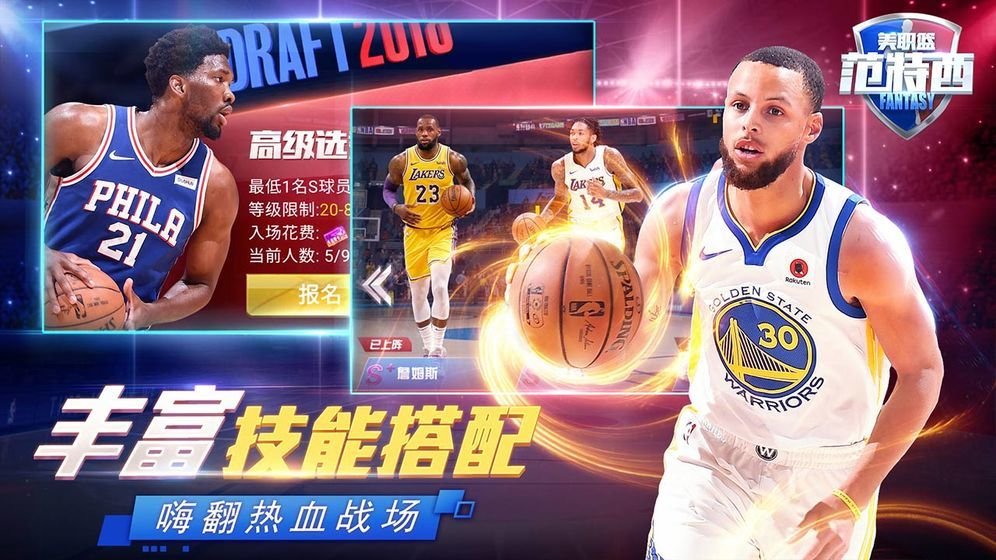 NBA范特西官网下载