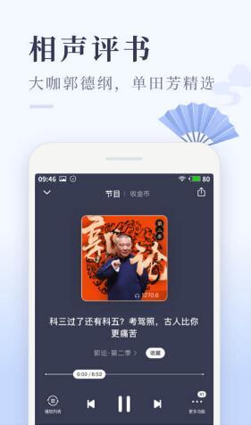 喜马拉雅极速版app官方下载