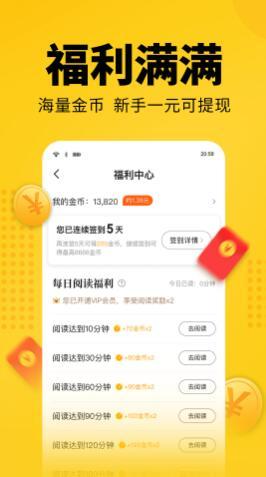 七猫免费小说app下载