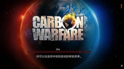 碳素战争中文版下载