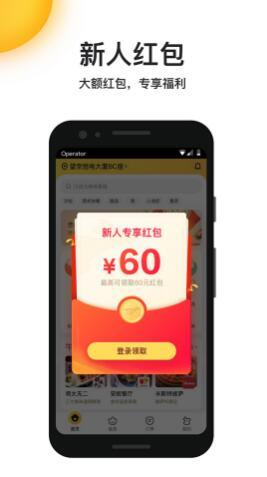 美团外卖app官方下载