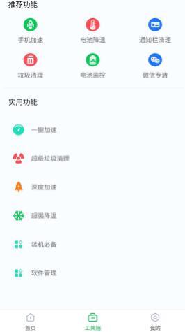 360省电王app最新版下载