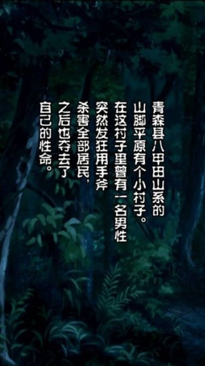 都市传说杉泽村中文版汉化版下载
