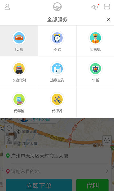 安代驾app下载