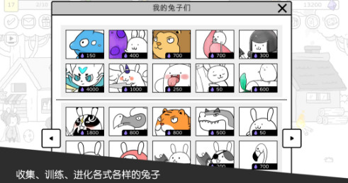 战斗吧兔子破解版下载