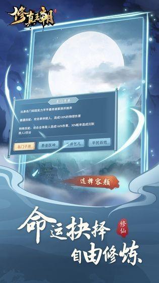 修真王朝安卓手机版下载