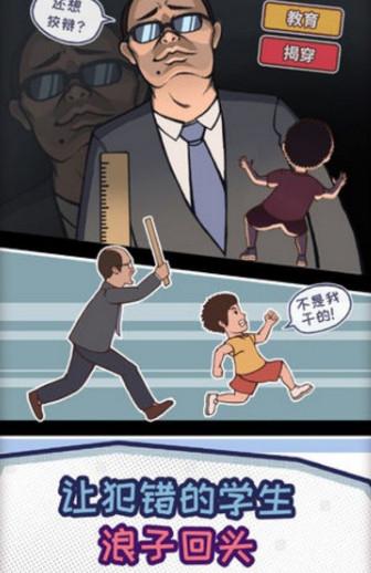 中国式班主任破解版下载