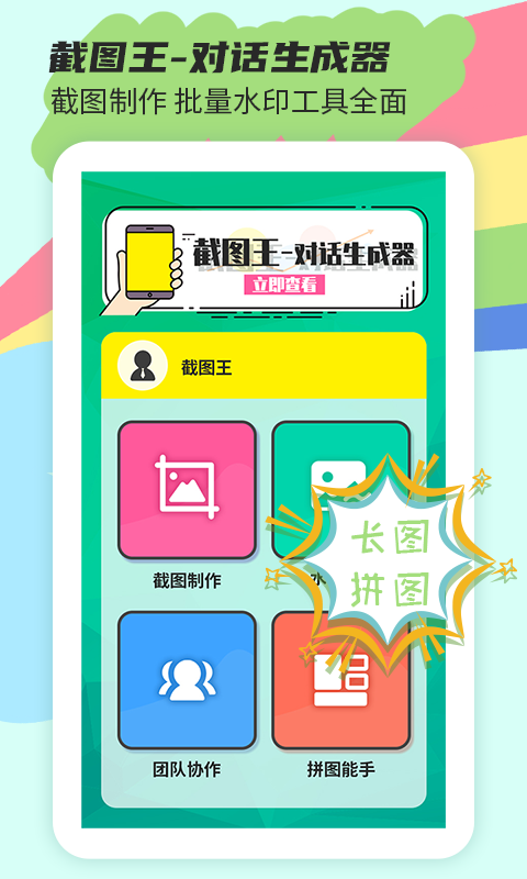 截图王app下载