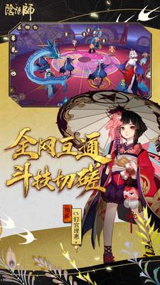 阴阳师2021最新版下载