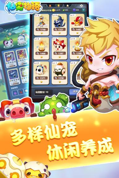 仙宠物语游戏下载