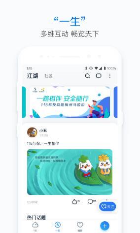 115 app官方下载