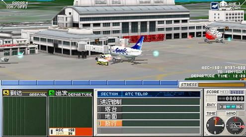 我是航空管制官手机版下载
