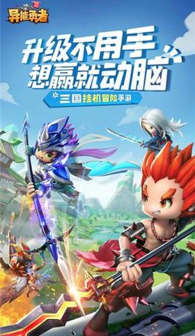 异能勇者中文免费版下载