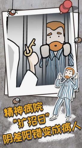逃离医院不容易免广告提示版下载