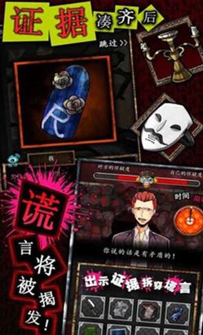 谎言侦探中文版
