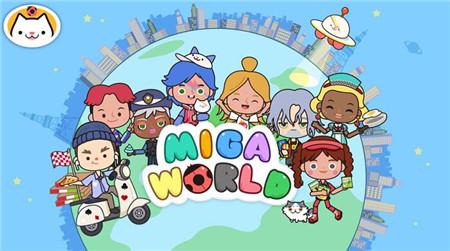 米加小镇世界破解版下载