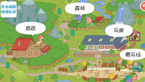 托卡城镇牧场乐园游戏下载