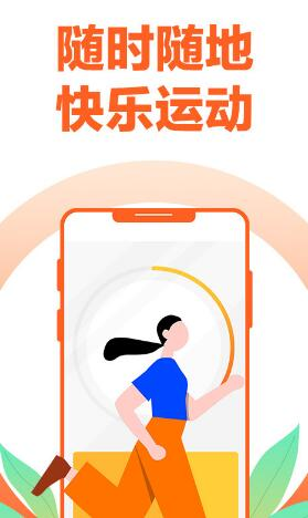 乐动力app官方免费下载