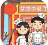 梦想中餐厅破解版  v1.3