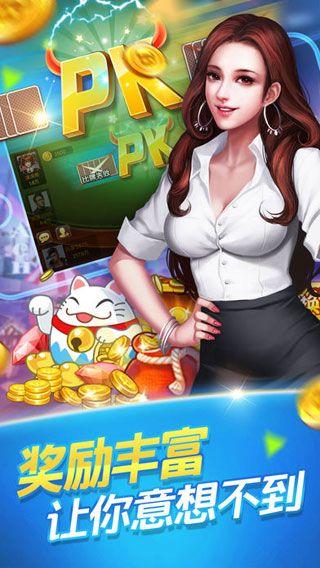 人民币棋牌官网版下载