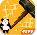 小锤锤捶你胸口破解版  v1.6