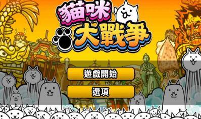 猫咪大战争游戏破解版下载