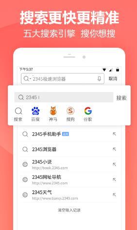 2345极速浏览器app免费下载