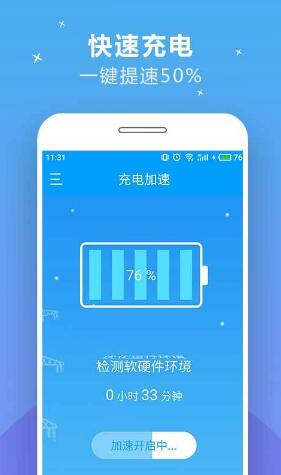 充电加速器最新安卓版下载
